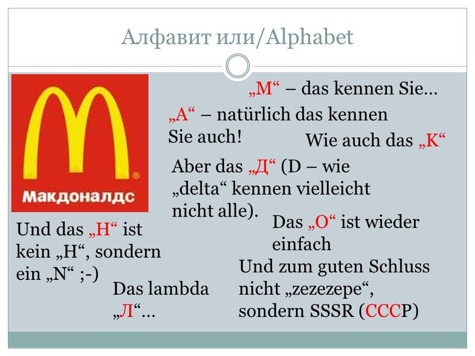 Алфавит или/Alphabet Das gibt zum Schluss wieder «МАКДОНАЛЬДС» … es gibt aber Buchstaben, die haben gar keinen eigenen Lautwert.