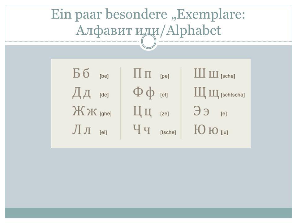 "Ein paar besondere ""Exemplare: Алфавит или/Alphabet"