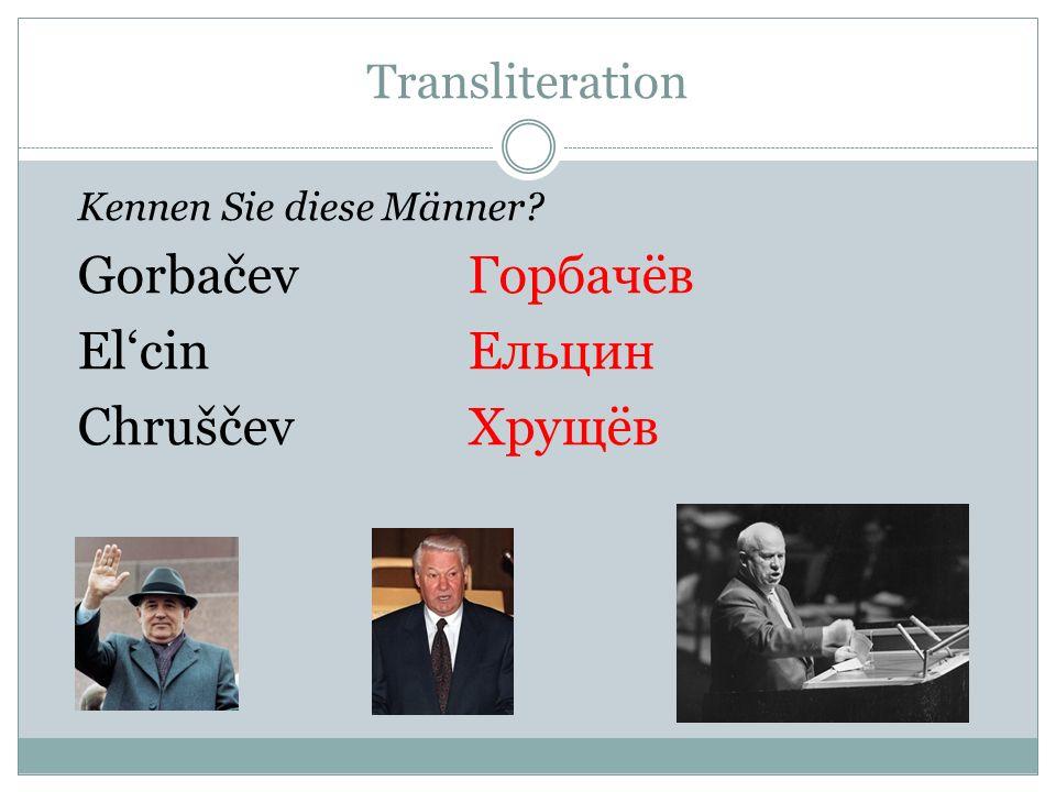 Transliteration Kennen Sie diese Männer GorbačevГорбачёв El'cinЕльцин ChruščevХрущёв