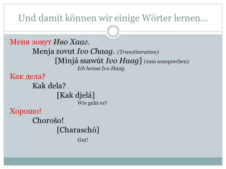 Und damit können wir einige Wörter lernen… Меня зовут Иво Хааг.