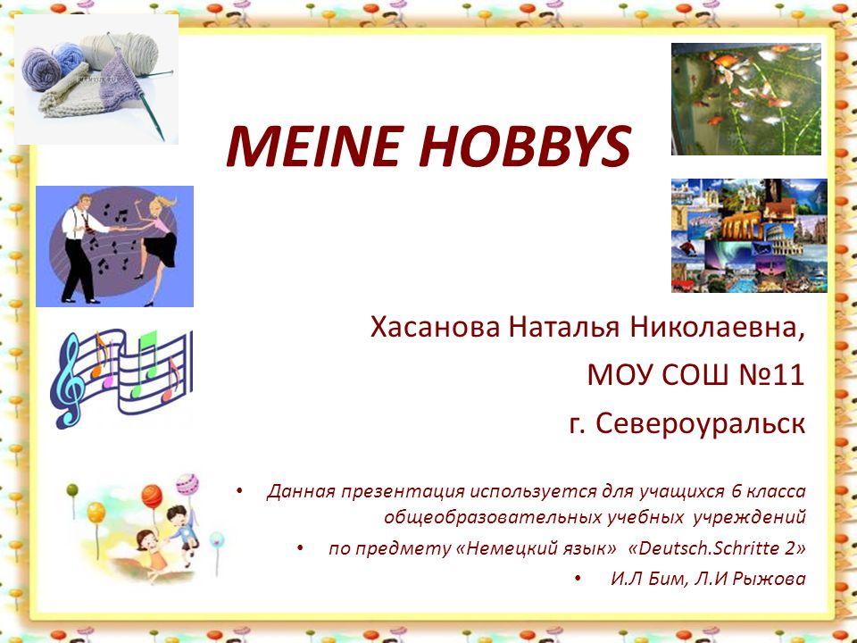MEINE HOBBYS Хасанова Наталья Николаевна, МОУ СОШ №11 г.