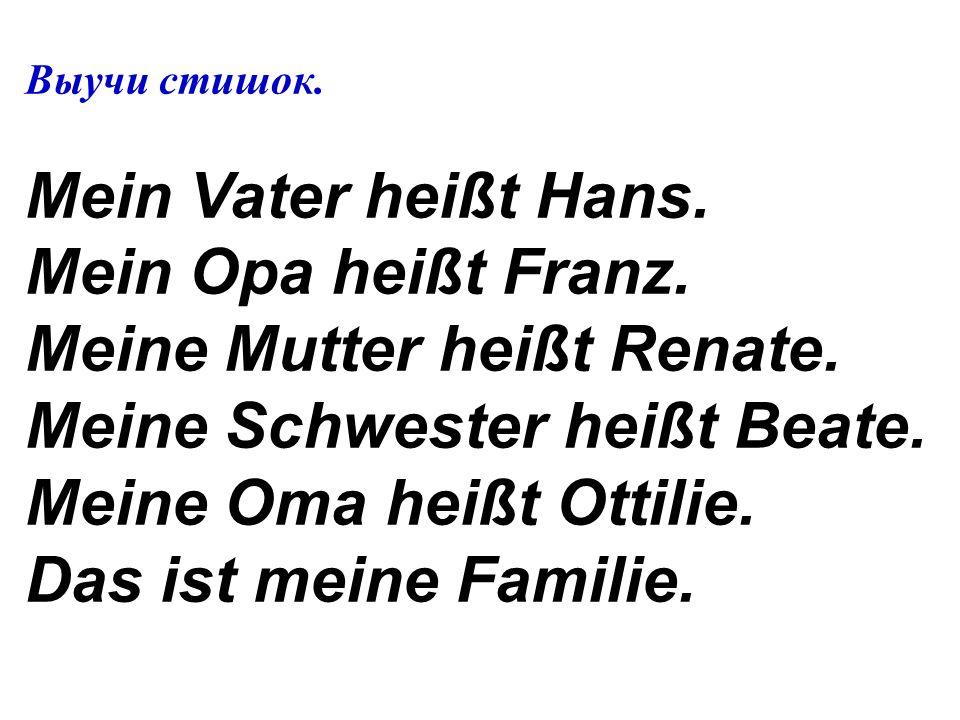Übung 1. Выучи стишок. Mein Vater heißt Otto. Meine Mutter heißt Lotte. Mein Bruder heißt Willi. Meine Schwester heißt Lilli.