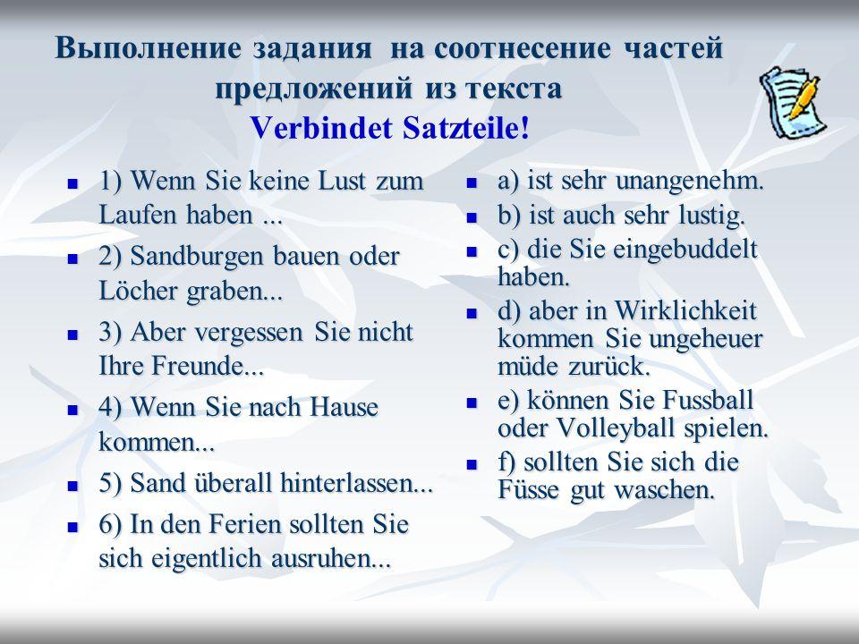 Выполнение задания на соотнесение частей предложений из текста Выполнение задания на соотнесение частей предложений из текста Verbindet Satzteile! 1)