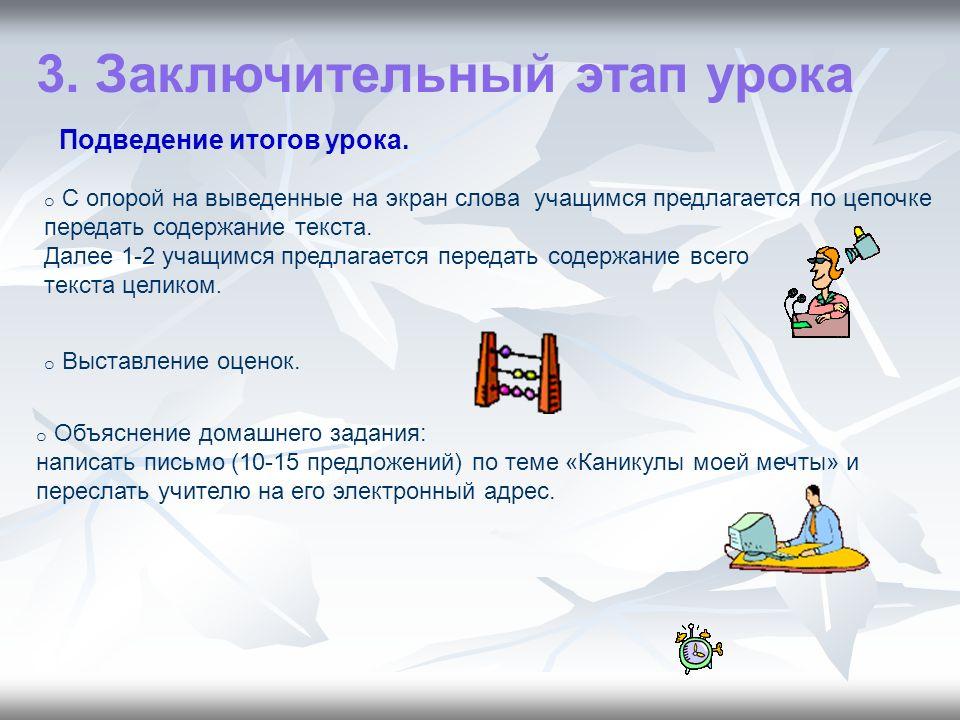 3. Заключительный этап урока Подведение итогов урока. o С опорой на выведенные на экран слова учащимся предлагается по цепочке передать содержание тек