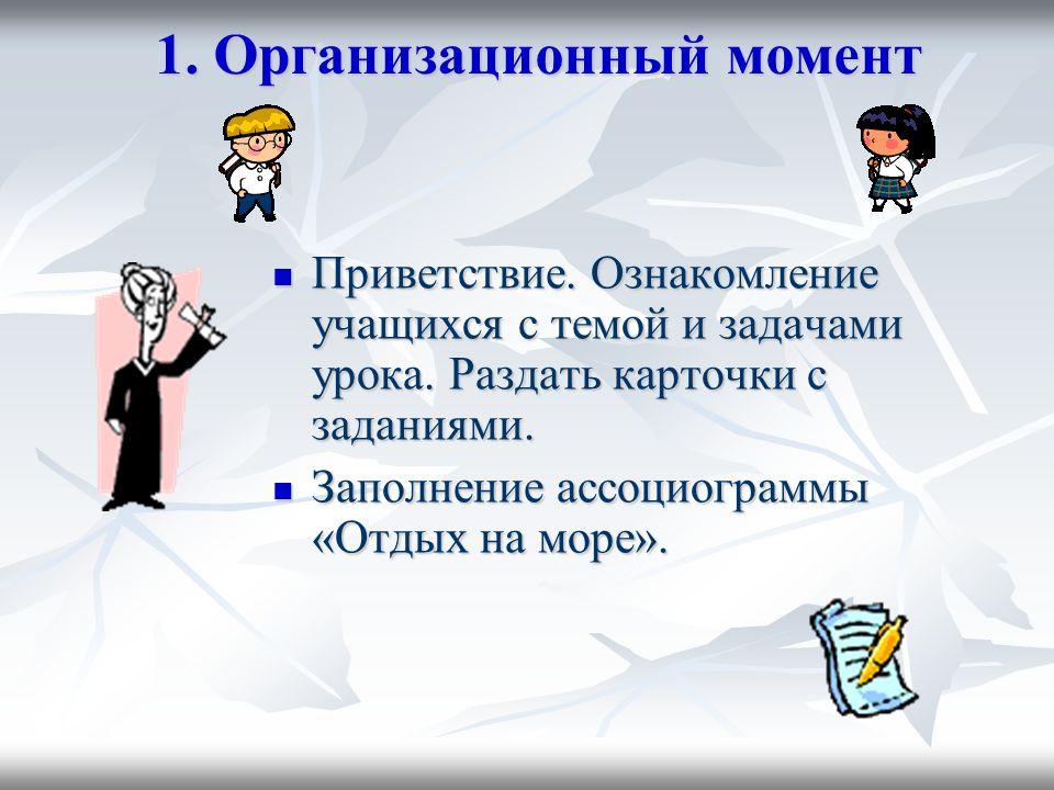 1. Организационный момент Приветствие. Ознакомление учащихся с темой и задачами урока.