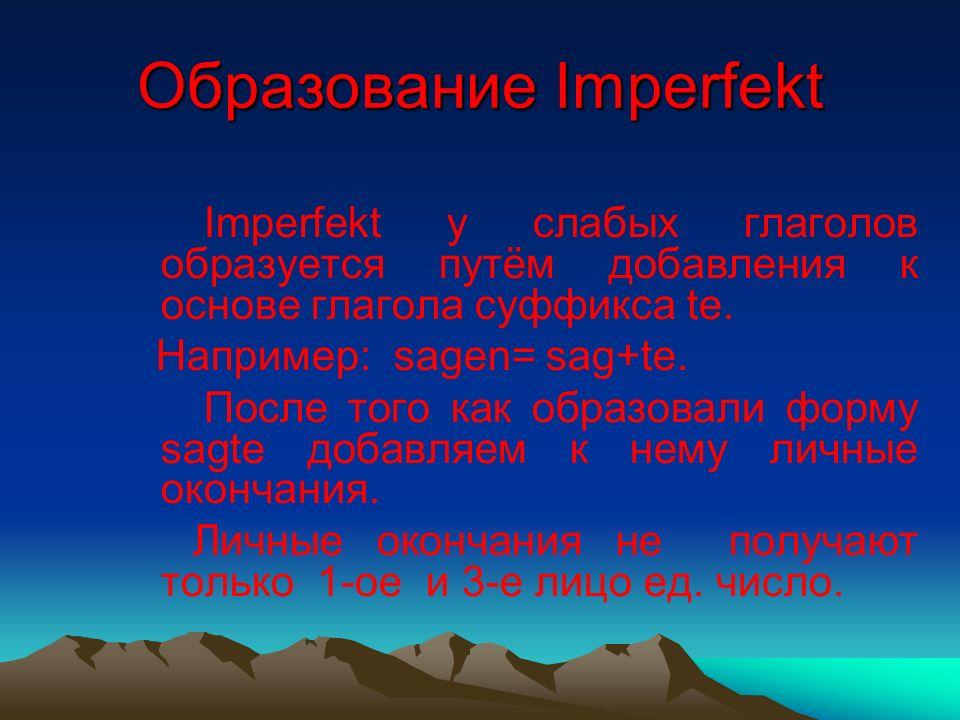 Образование Imperfekt Imperfekt у слабых глаголов образуется путём добавления к основе глагола суффикса te.