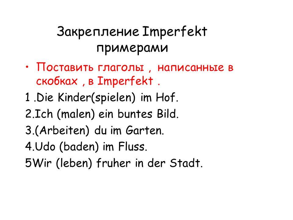 Закрепление Imperfekt примерами Поставить глаголы, написанные в скобках, в Imperfekt.