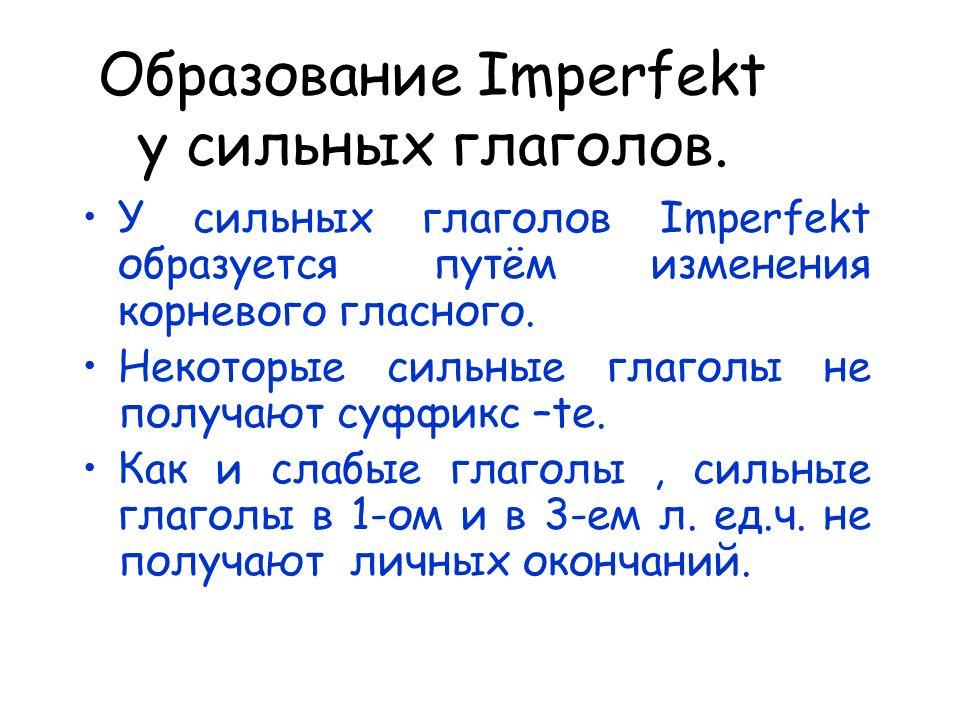Образование Imperfekt у сильных глаголов.
