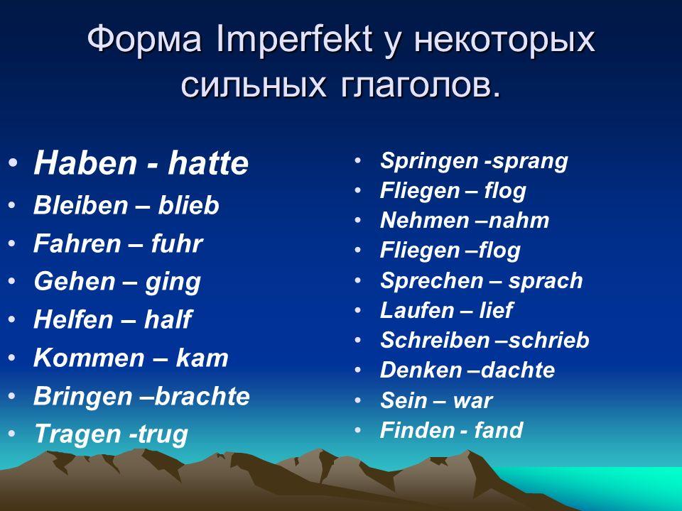 Форма Imperfekt у некоторых сильных глаголов.