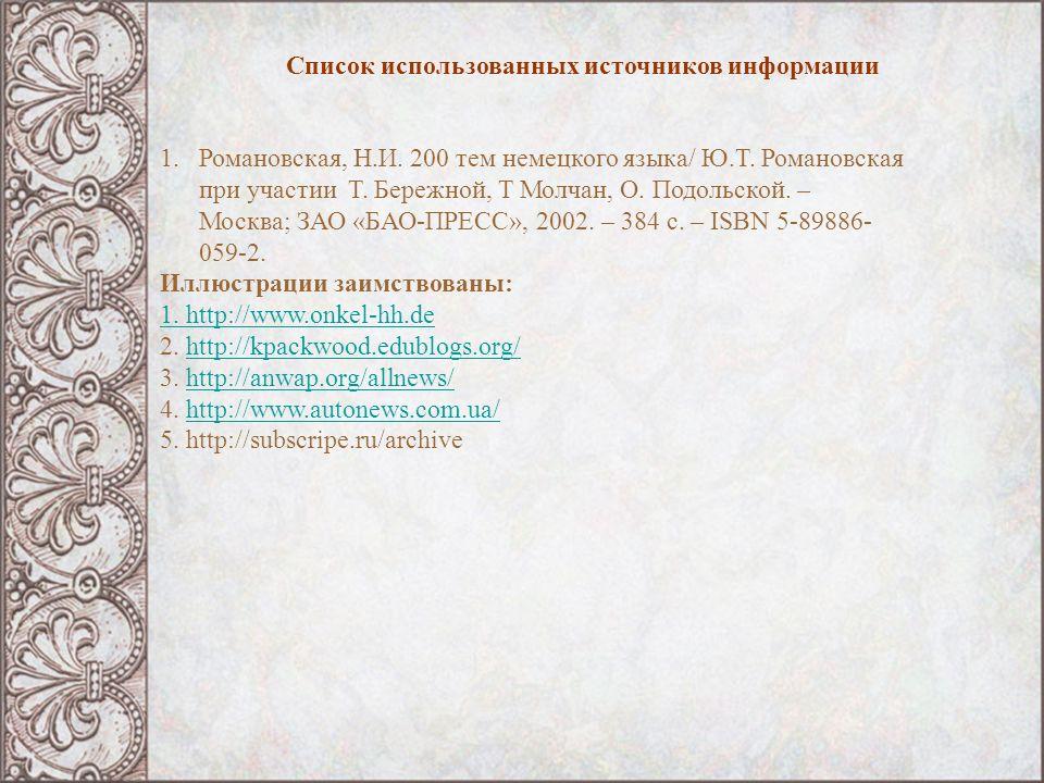 Список использованных источников информации 1.Романовская, Н.И.