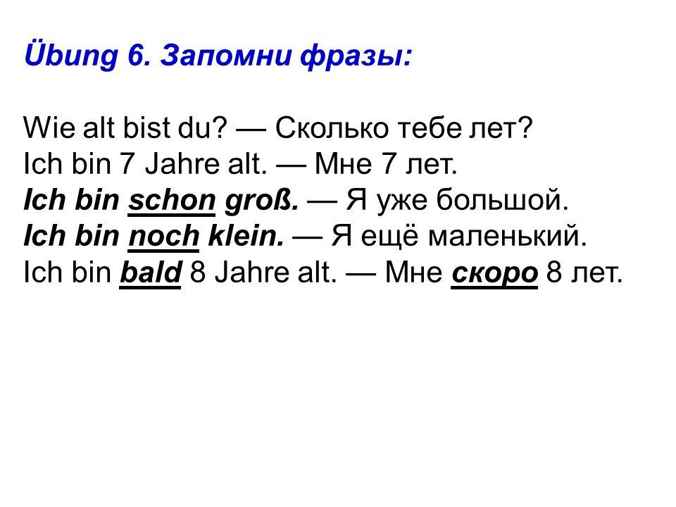Übung 5. Кто быстрее покажет и назовёт цифры по порядку на немецком языке