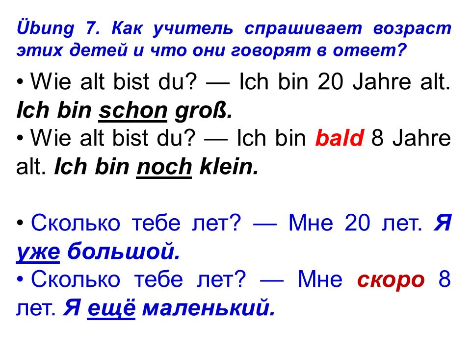 Übung 6. Запомни фразы: Wie alt bist du. — Сколько тебе лет.