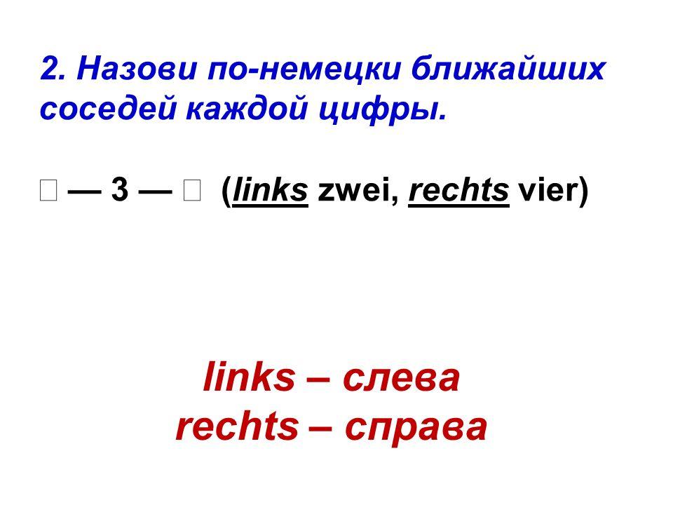 Hausaufgabe (Домашнее задание ) : 1. Расшифруй имена и запиши их в тетрадь.