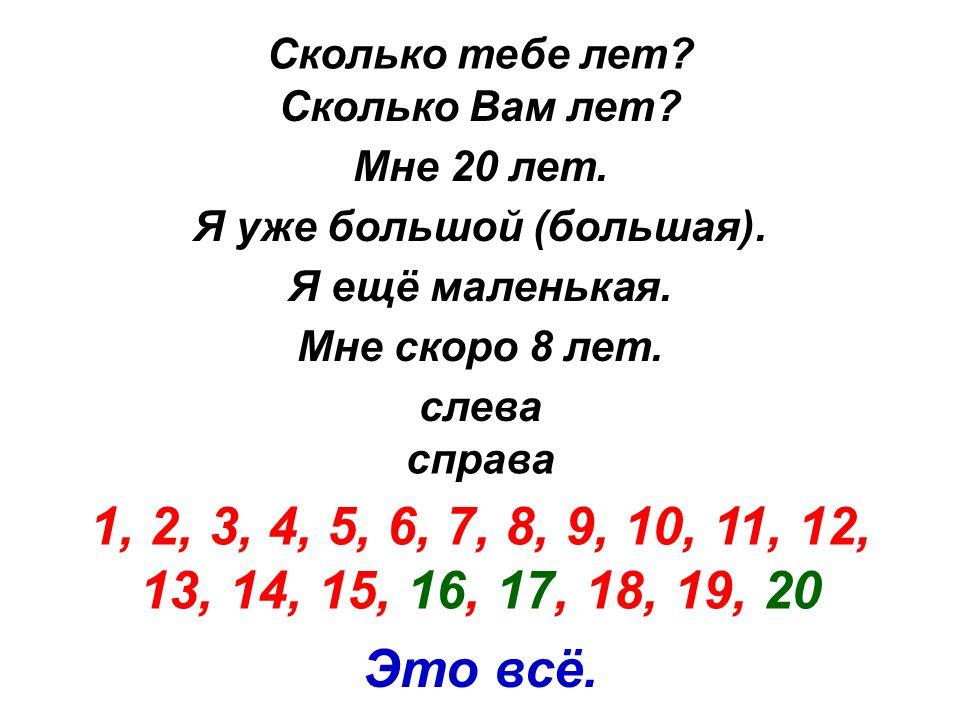 Wie alt bist du. Wie alt sind Sie. Ich bin 20 Jahre alt.