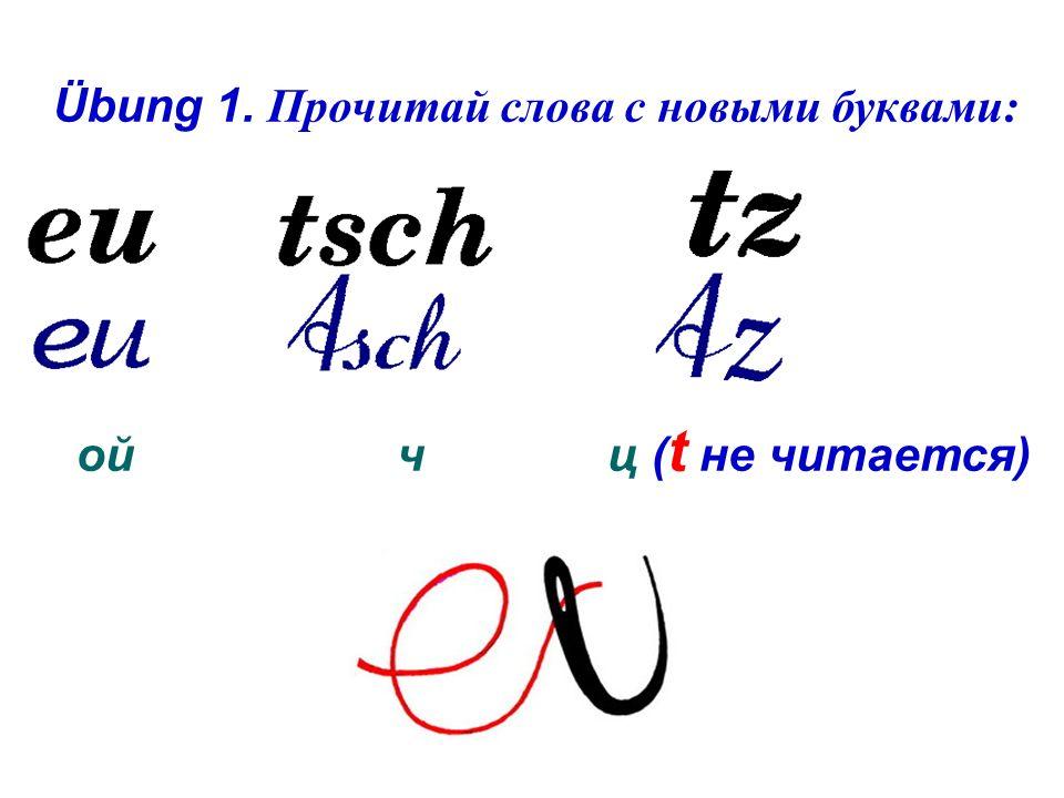 Stunde 11 (Урок 11) Meine Sachen Мои вещи