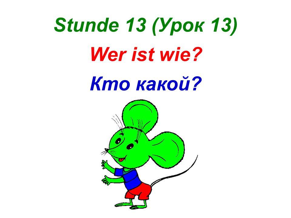 lustig – весёлый traurig – грустный böse – злой glücklich – счастливый klug – умный dumm – глупый stark – сильный neu – новый