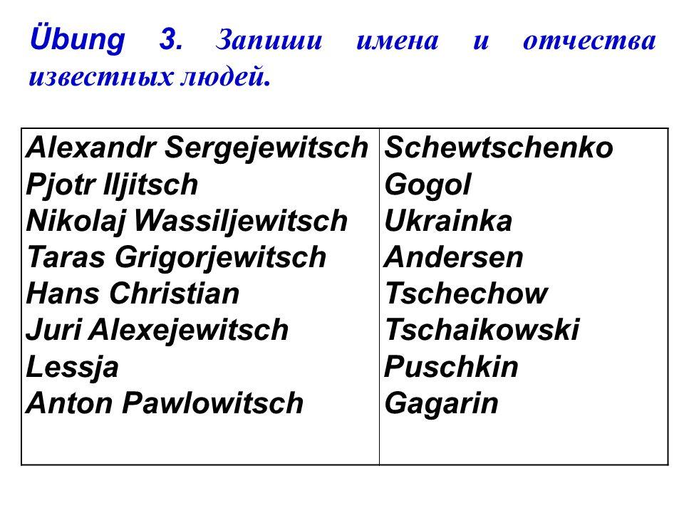 Übung 3.Запиши имена и отчества известных людей.