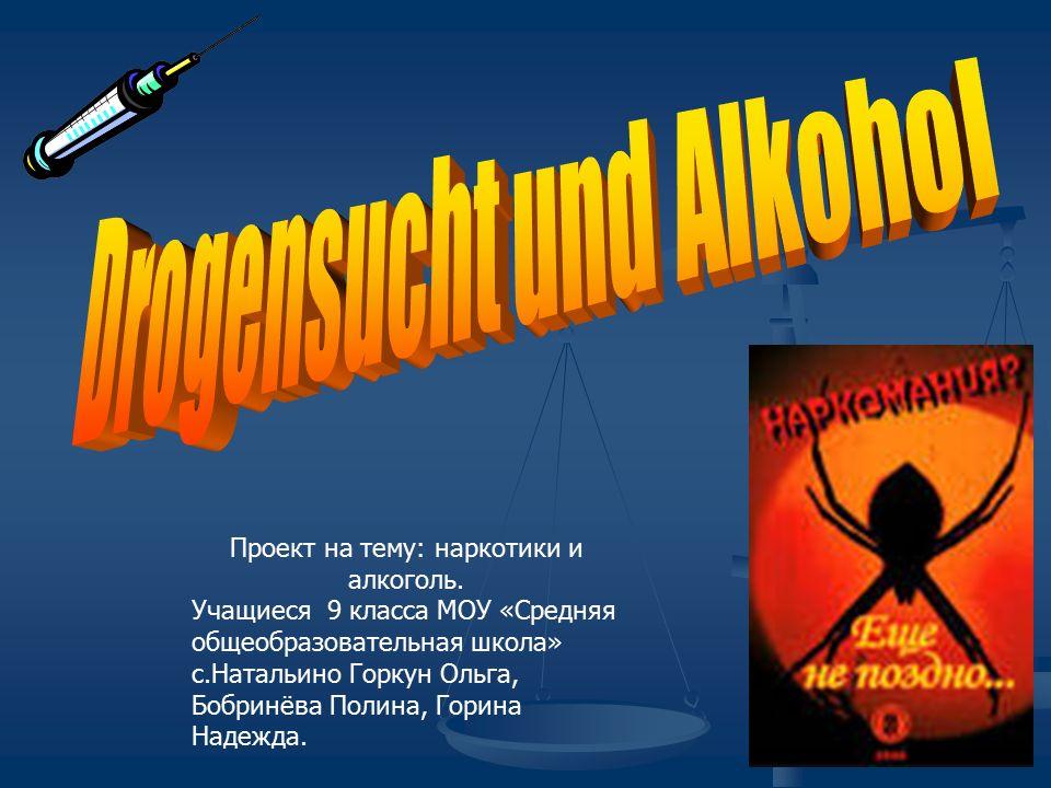 Проект на тему: наркотики и алкоголь.