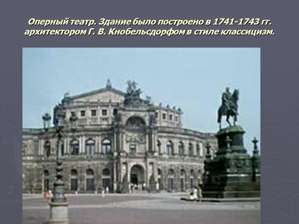 Оперный театр. Здание было построено в 1741-1743 гг. архитектором Г. В. Кнобельсдорфом в стиле классицизм.