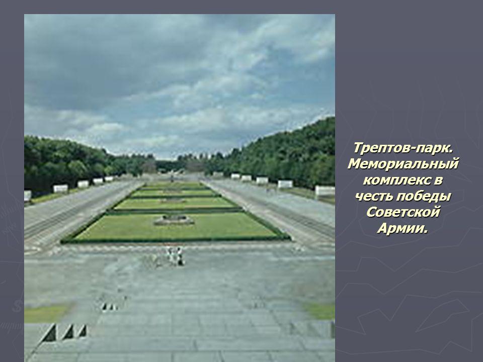 Трептов-парк. Мемориальный комплекс в честь победы Советской Армии.