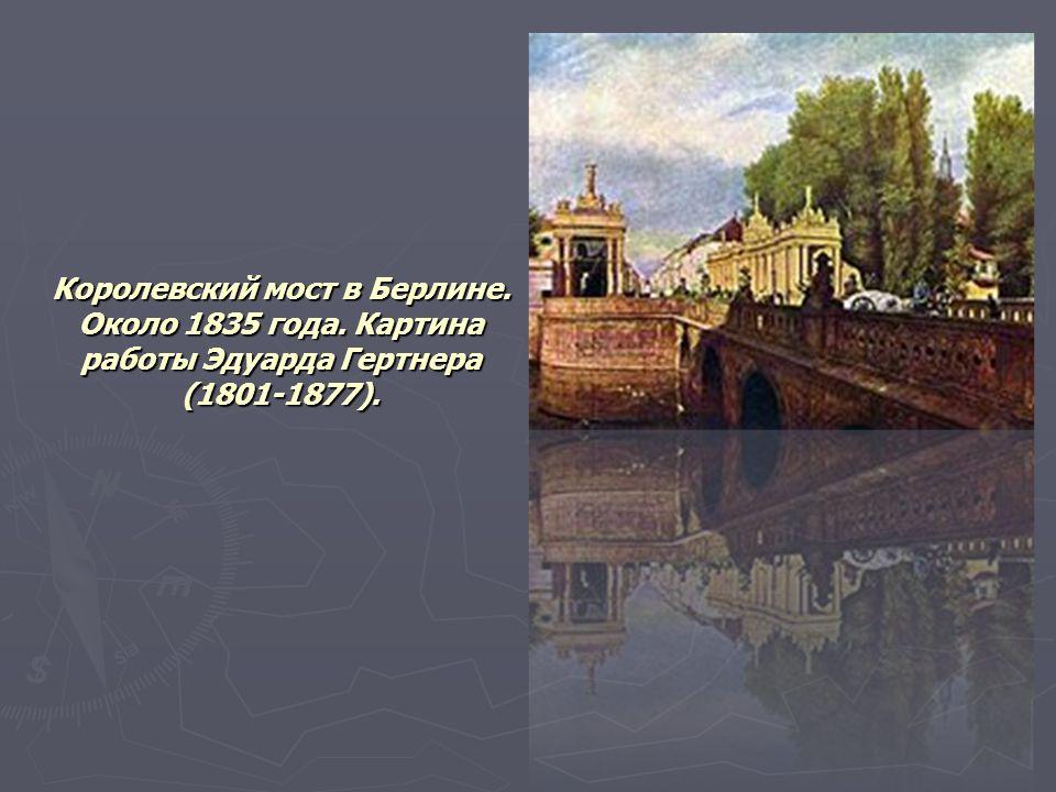 Королевский мост в Берлине. Около 1835 года. Картина работы Эдуарда Гертнера (1801-1877).