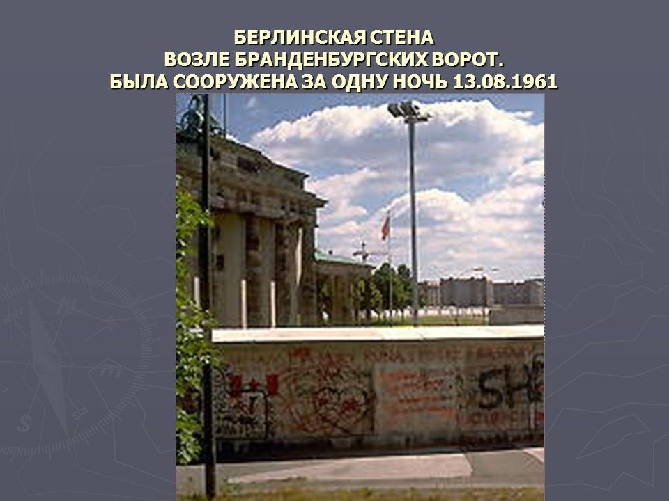БЕРЛИНСКАЯ СТЕНА ВОЗЛЕ БРАНДЕНБУРГСКИХ ВОРОТ. БЫЛА СООРУЖЕНА ЗА ОДНУ НОЧЬ 13.08.1961