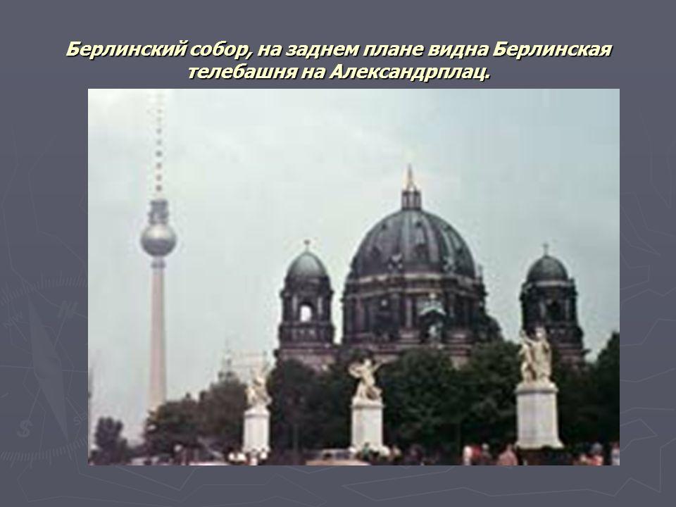 Берлинская ратуша (1861-1869, архитектор Ф. Х. Веземан)