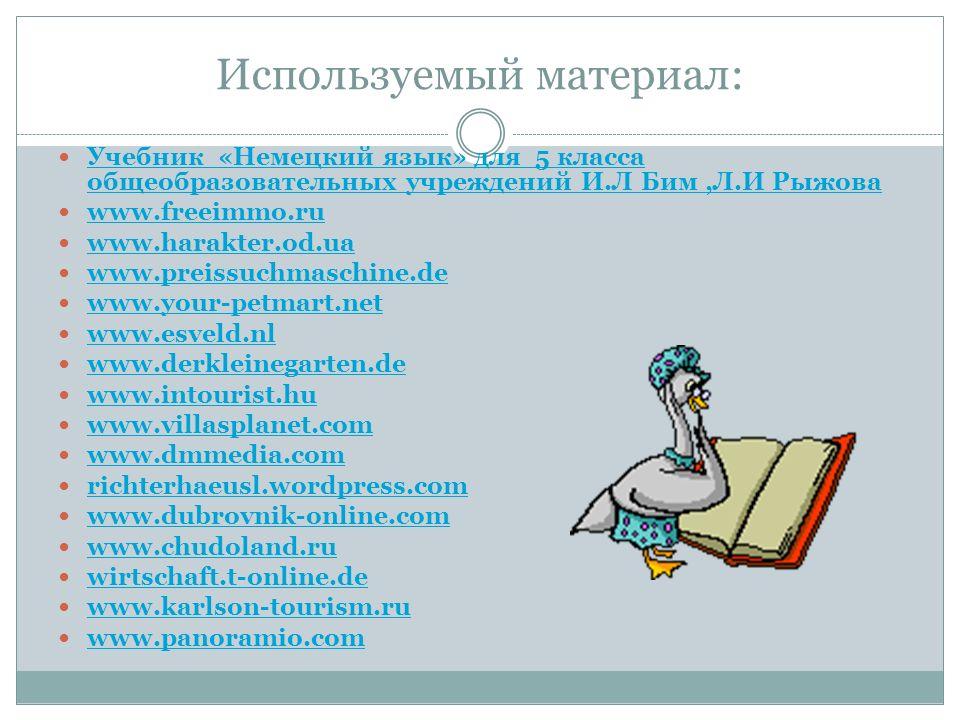 Используемый материал: Учебник «Немецкий язык» для 5 класса общеобразовательных учреждений И.Л Бим,Л.И Рыжова Учебник «Немецкий язык» для 5 класса общ