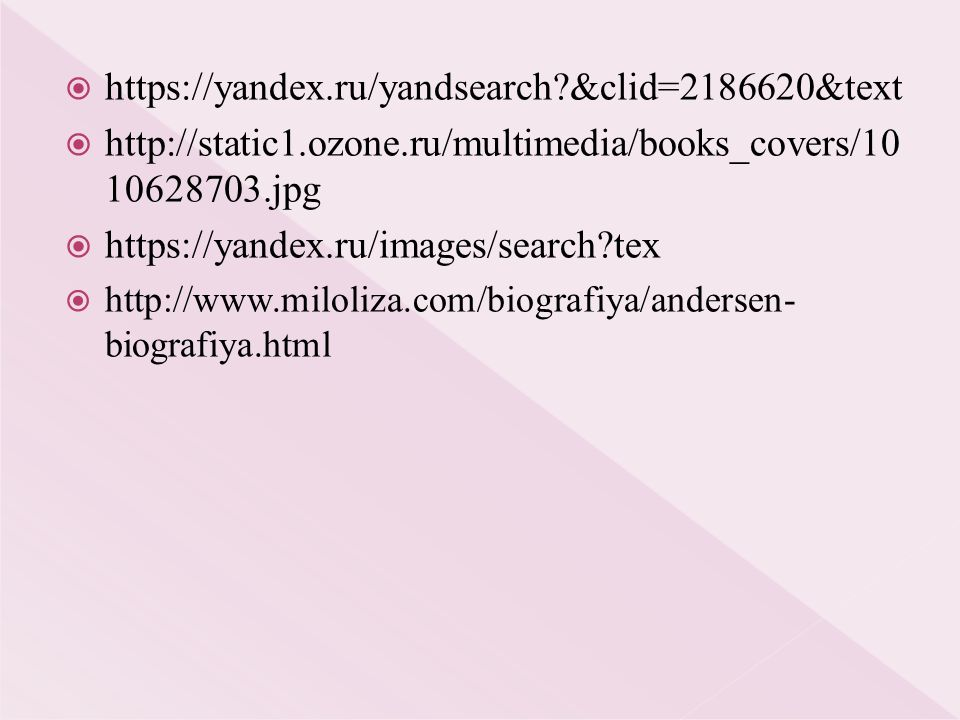  https://yandex.ru/yandsearch &clid=2186620&text  http://static1.ozone.ru/multimedia/books_covers/10 10628703.jpg  https://yandex.ru/images/search tex  http://www.miloliza.com/biografiya/andersen- biografiya.html