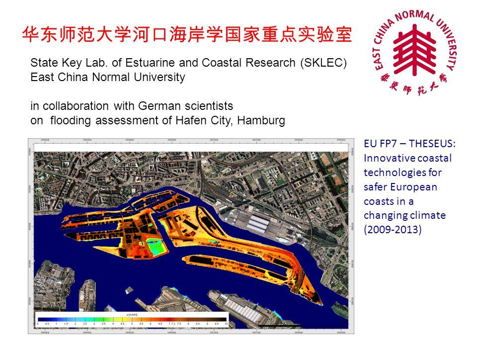 华东师范大学河口海岸学国家重点实验室 State Key Lab.