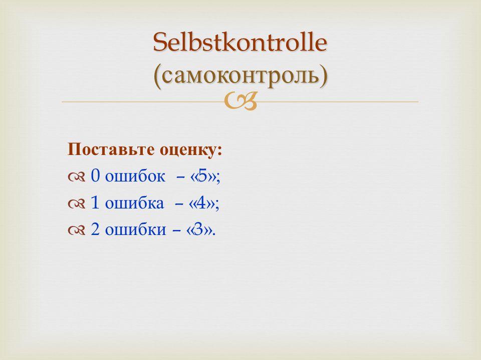  Поставьте оценку :  0 ошибок – «5»;  1 ошибка – «4»;  2 ошибки – «3».