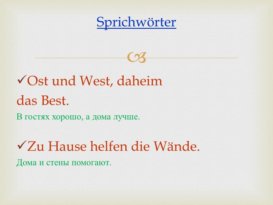  Sprichwörter Ost und West, daheim das Best. В гостях хорошо, а дома лучше.