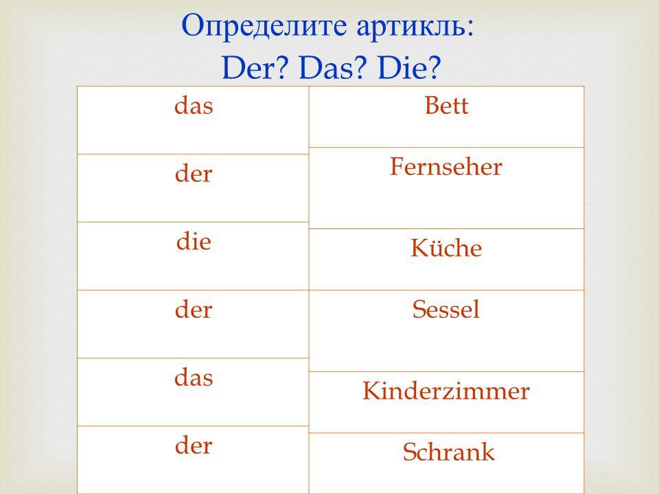 Определите артикль : Der. Das. Die.