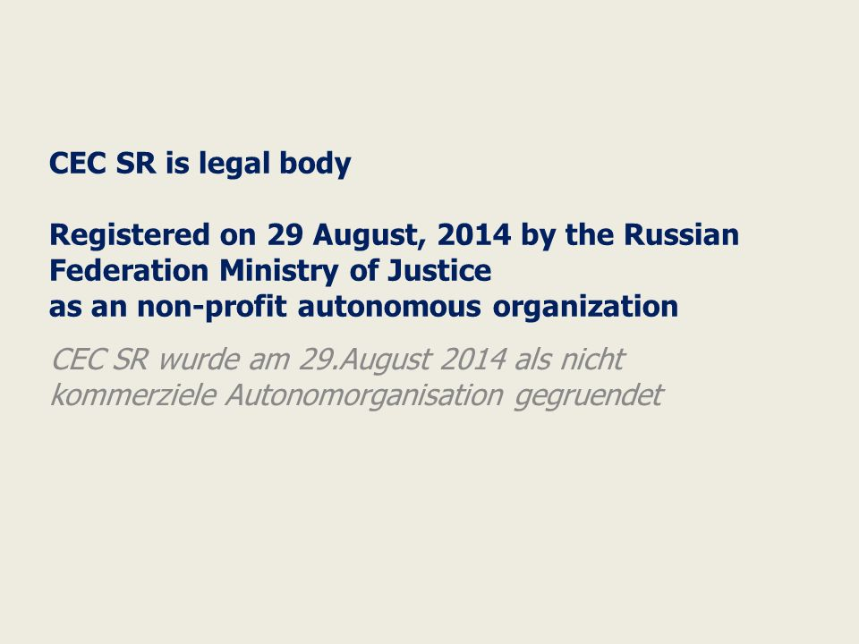 CEC SR is legal body Registered on 29 August, 2014 by the Russian Federation Ministry of Justice as an non-profit autonomous organization CEC SR wurde