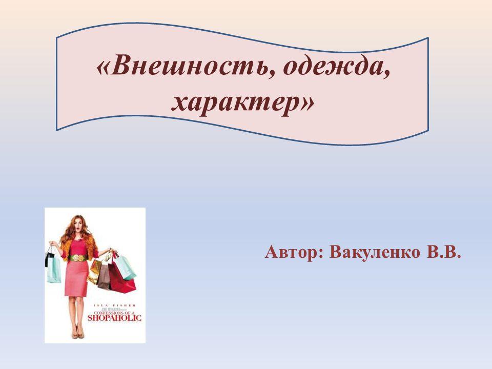 Автор: Вакуленко В.В. «Внешность, одежда, характер»
