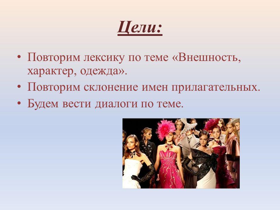 Цели: Повторим лексику по теме «Внешность, характер, одежда».