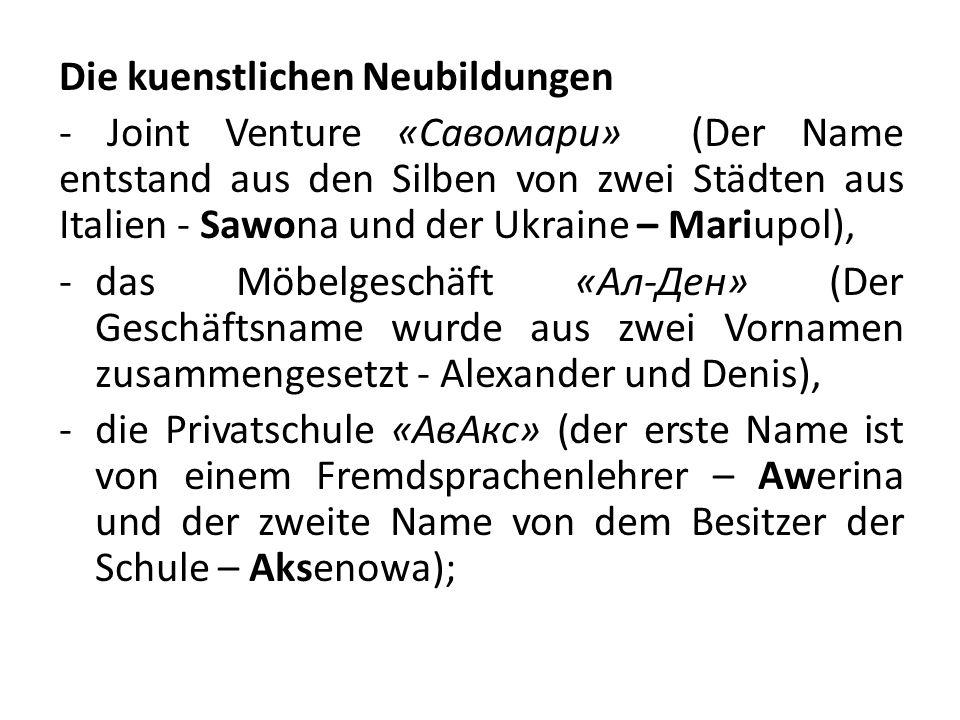 Die kuenstlichen Neubildungen - Joint Venture «Савомари» (Der Name entstand aus den Silben von zwei Städten aus Italien - Sawona und der Ukraine – Mar