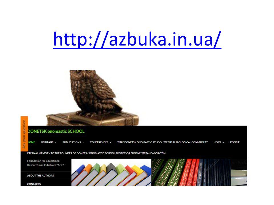http://azbuka.in.ua/