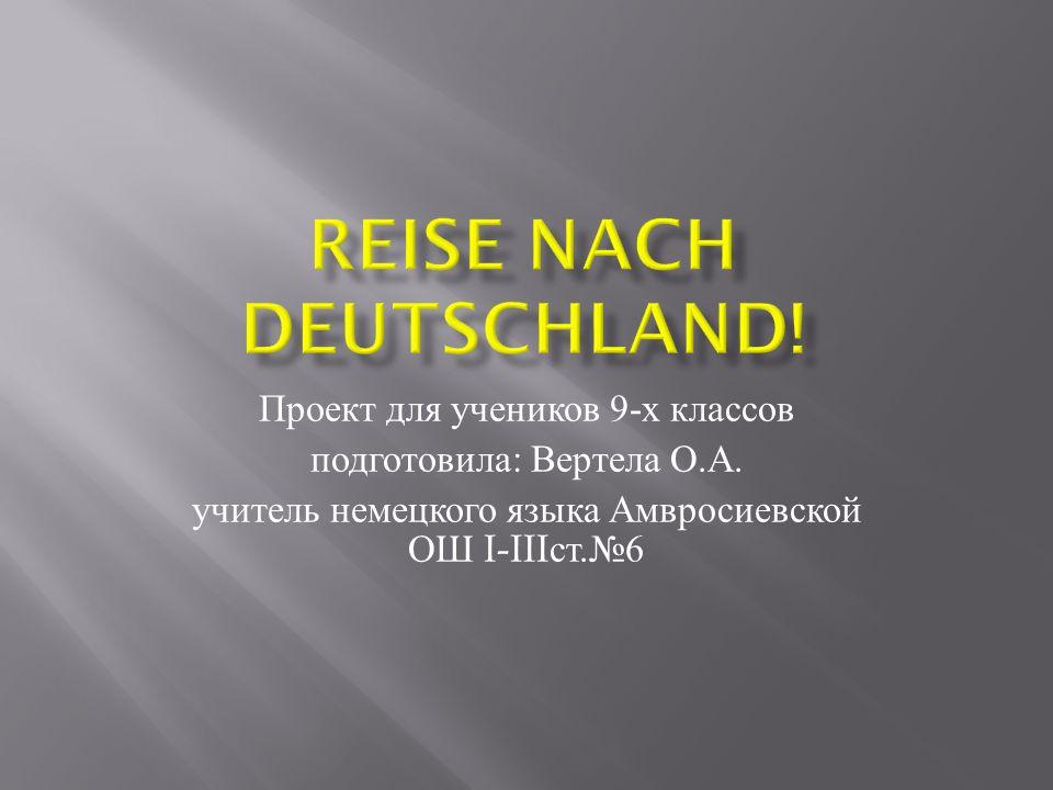 Проект для учеников 9- х классов подготовила : Вертела О. А. учитель немецкого языка Амвросиевской ОШ I-III ст.№6