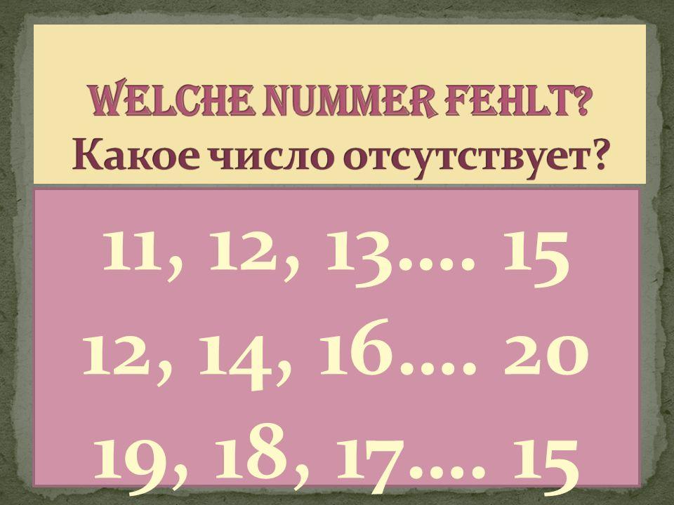 11, 12, 13…. 15 12, 14, 16…. 20 19, 18, 17…. 15