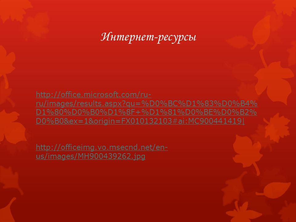 Интернет-ресурсы http://office.microsoft.com/ru- ru/images/results.aspx qu=%D0%BC%D1%83%D0%B4% D1%80%D0%B0%D1%8F+%D1%81%D0%BE%D0%B2% D0%B0&ex=1&origin=FX010132103#ai:MC900441419| http://officeimg.vo.msecnd.net/en- us/images/MH900439262.jpg