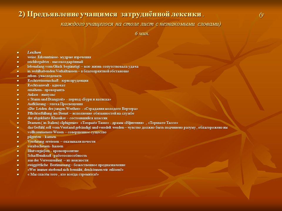 Рифмованные переводы учащихся стихотворения «Нашёл» И.В.