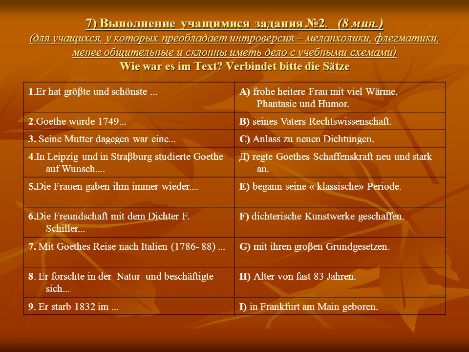 5) Повторное прослушивание текста (8 мин.) 6)Выполнение учащимися задания №1.