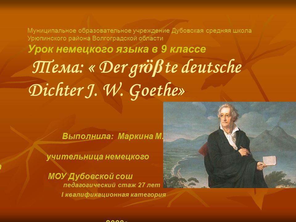 Презентация урока « Der gröβte deutsche Dichter J. W. Goethe»