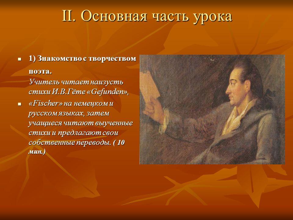 II.Основная часть урока 1) Знакомство с творчеством поэта.