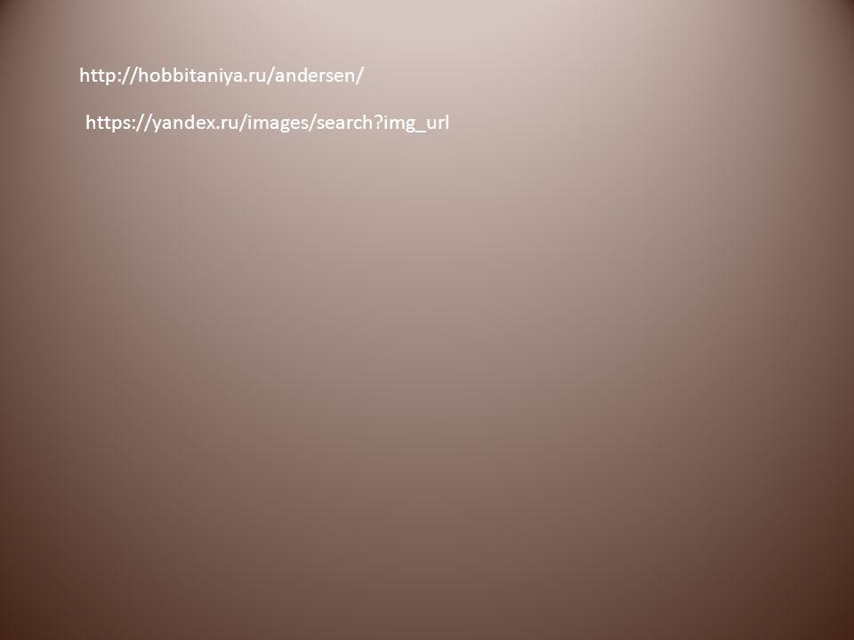 https://yandex.ru/images/search img_url http://hobbitaniya.ru/andersen/