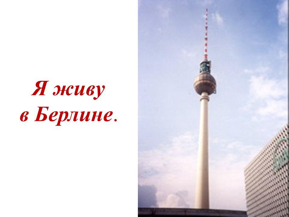 Ich wohne in Berlin. Я живу в Берлине.