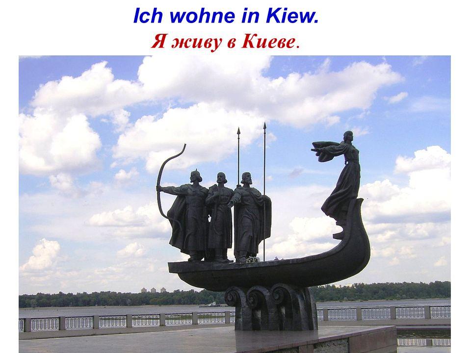 Я живу в Германии.