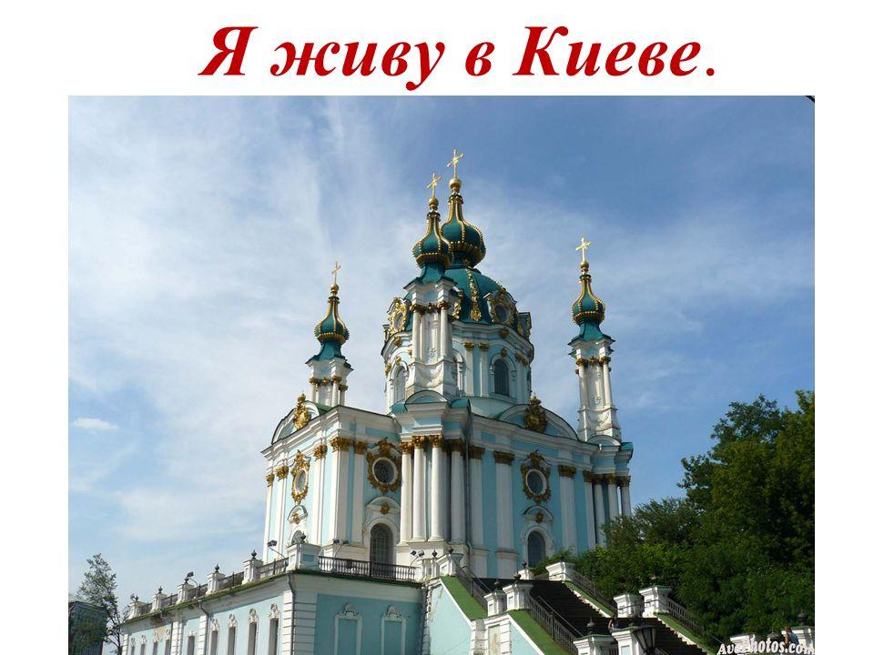 Ich wohne in Kiew. Я живу в Киеве.
