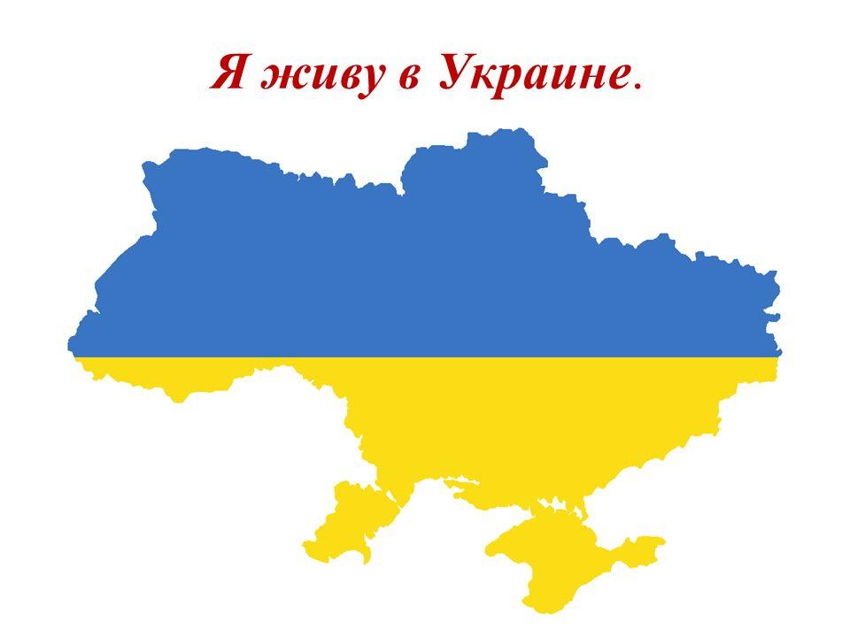 Ich wohne in der Ukraine. Я живу в Украине.